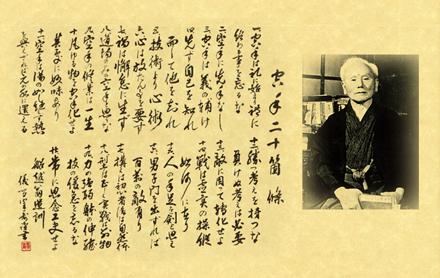 Gichin Funakosi által megfogalmazott: A karate-do 20 alapelve!